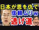 文在寅がGSOMIA破棄『韓国の貢献に日本は恩を仇で返してきた!』と正当化。ハリス米国大使に20回も同じ要求まで…【海外の反応】