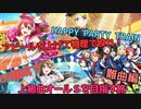 【スクスタ】SR編成で上級オールSを目指す旅 難曲編【HAPPY PARTY TRAIN】