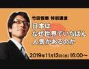 【無料】竹田恒泰・特別講演「日本はなぜ世界でいちばん人気があるのか」(前編)~脅迫により中止に追い込まれた講演をニコニコにて特別放送!~|竹田恒泰チャンネル特番
