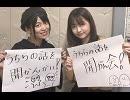 【第8回】相羽あいな・吉岡茉祐 あかんもんはあかん! 2019.11.23放送分