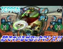 【実況】秒でキメるぜロックマンX!!【TEPPEN】