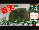 【MineCraft】ゆくラボEX バニラでリケジョが自給自足生活 DAY24【ゆっくり実況】