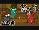 アニメ【宴の忍】 ~ニの巻~