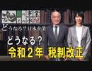【どうなる?日本企業 #14】事業承継促進の秘策?中小企業の株式売却が無税になるかも[桜R1/11/21]