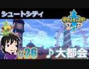 【ポケモン剣】あぁいつの日か大空駆け巡るの【ガチEnjoy勢が実況】#26