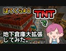 【Minecraft実況】ぽてクラ#8「TNTで地下倉庫大改築作戦!」