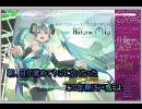 サヨナラメルト (男歌詞ver.) thumbnail