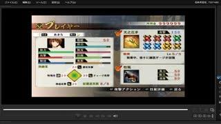 [プレイ動画] 戦国無双4の備中高松城の戦いをあきらでプレイ
