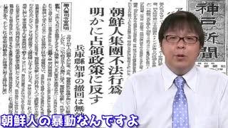 【 今も変わらず 】 阪神教育事件 ・ 戦後の朝鮮人暴動 【 危険な集団 】
