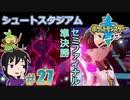 【ポケモン剣】どっちが強い女か決めてやるの【ガチEnjoy勢が実況】#27