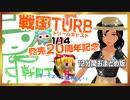 【実況切り抜き】バーチャル黄金戦士、妖精を食べる【戦国TURB20周年】