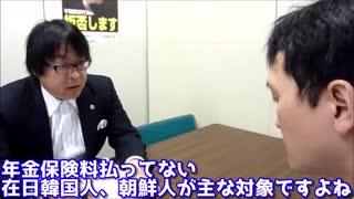 【 年金保険料0円で 】 神戸市役所が反日在日に税金垂れ流し 【 3万3千円支給 】