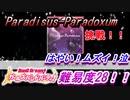 【実況】ガルパ Paradisus-Paradoxum【EX】他 やってみた【バンドリ】