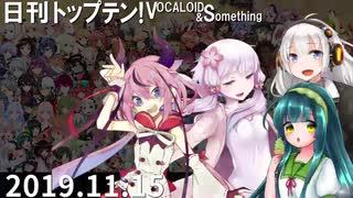 日刊トップテン!VOCALOID&something【日刊ぼかさん2019.11.15】