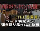 【コード譜あり】「ロード」サビだけ弾き語り風【演奏動画】