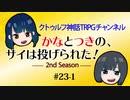 ※無料視聴可※かなつき2nd #23【その1】かなとつきの、サイは投げられた!2nd Season