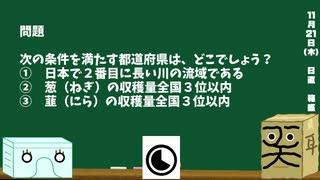 【箱盛】都道府県クイズ生活(175日目)2019年11月21日