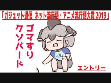 2019 大賞 流行 アニメ 語