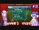 【VOICEROID実況】ゆかりとウナのロマサガ3リマスター part2