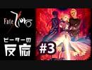 【海外の反応 アニメ】 Fate Zero 3話 フェイトゼロ 3 アニメリアクション