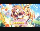【プリンセスコネクト!Re:Dive】キャラクターストーリー リノ Part.05