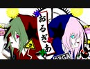 【GUMI&IA】オルギア【オリジナル曲】