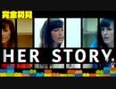短編【Her Story】ある美しい未亡人の謎を紐解く。【実況】#1