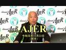 『地下鉄サリン事件除染作戦記(Part1)(後半)』福山 隆 AJER2019.11.22(6)