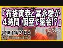 『布袋寅泰と冨永愛が4時間個室で密会!?』についてetc【日記的動画(2019年11月21日分)】[ 235/365 ]