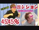 S〇×KIN(設久キン)さんと口ーション0,1%で大社製!!