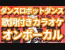 【歌詞付き/OnVocal】ダンスロボットダンス【On Vocal/ニコカラオケ】
