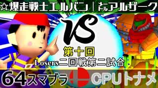 【第十回】64スマブラCPUトナメ実況【Losers二回戦第二試合】