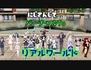 【MMD】にじさんじでリアルワールド【VTuber】