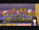 【くしゃみ・ふぁっきゅ・掘り師】月ノ美兎 ポケモンクリア配信 見どころ(ネタ)まとめ