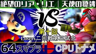 【第十回】64スマブラCPUトナメ実況【Losers二回戦第三試合】
