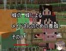 【Minecraft 】蜂の、蜂による、メイドさんのための養蜂8【1.12.2】