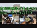 【ソロ旅】 予算2万円! 鬼怒川温泉に行ってみた。②:ずっと探してた!自動でチャーハン・回鍋肉を作ってくれる機械があるのはホテルニューさくらだけ!?【蒼い世界の歩き方】
