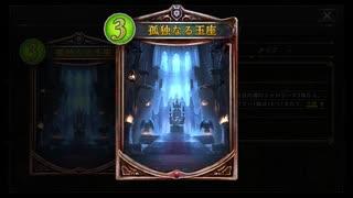 【シャドバ】ゴリアテと孤独なる玉座コントロールヴァンプ【シャドウバース/ Shadowverse】
