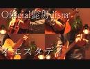 【ギター】Official髭男dism/イエスタデイ Acoustic Arrange.Ver 【多重録音】