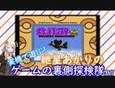 【ポケモン金・クリスタル】実機で遊ぶ! 紲星あかりのゲームの裏側探検隊(仮) Vol.02【VOICEROID解説】