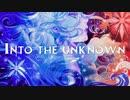 【ノワール】本日上映!アナ雪2の主題歌「イントゥ・ジ・アンノウン」【歌ってみた】