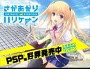 さかあがりハリケーン ボイスドラマ 「ゲームセンター対決編」