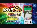 「ポケモンガオーレ グランドラッシュ3弾」のCMを大公開!