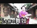 秋の京都・上七軒を舞妓がいく | BS4K フロム・ザ・スカイ 空から見た日本 | こっちすごいよ BS4K8K | NHK