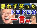 GSOMIA終了ギリギリのNSC協議が韓国大統領府のせいで最悪の結果に。ハリス米国大使に韓国側が『愛がない!』と意味不明の…【海外の反応】