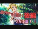 【スクスタ】初ガチャ動画天井250連!!【後編】