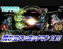【実況】飛び立てッロックマンX!!【TEPPEN】