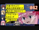 sakiquest #42:咲RPGを「咲-saki-」好きが「咲-saki-」の話をしながらゆっくり実況(初見プレイ)