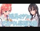 俺ガイル完結!! 限界オタクの感想動画 【雑談ラジオ?】