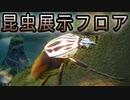 【Planet Zoo】昆虫展示フロアを作ってみた!!実況プレイ#8